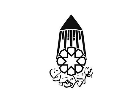 شهر بازی همدان