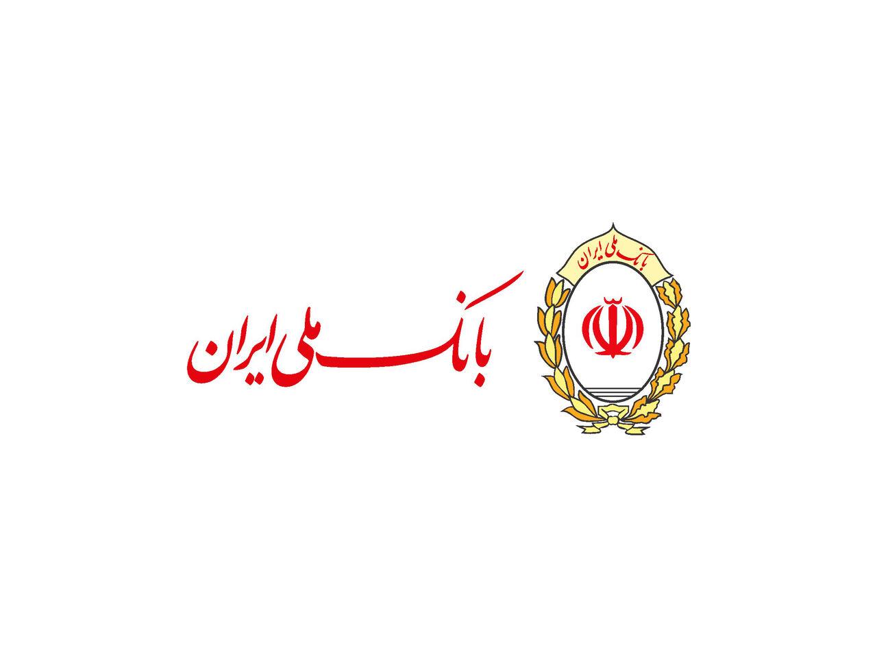 باشگاه آجودانیه (وابسته به بانک ملی)