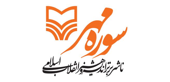 انتشارات سوره مهر