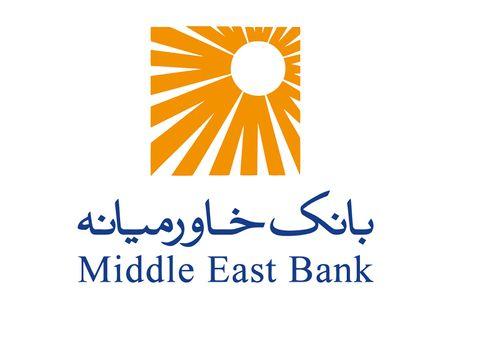 کارگزاری بانک خاورمیانه