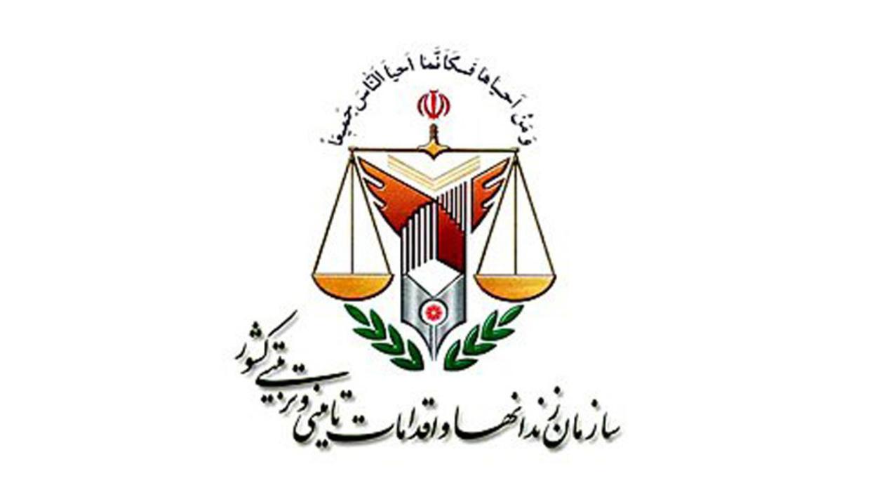 سازمان زندان های استان البرز